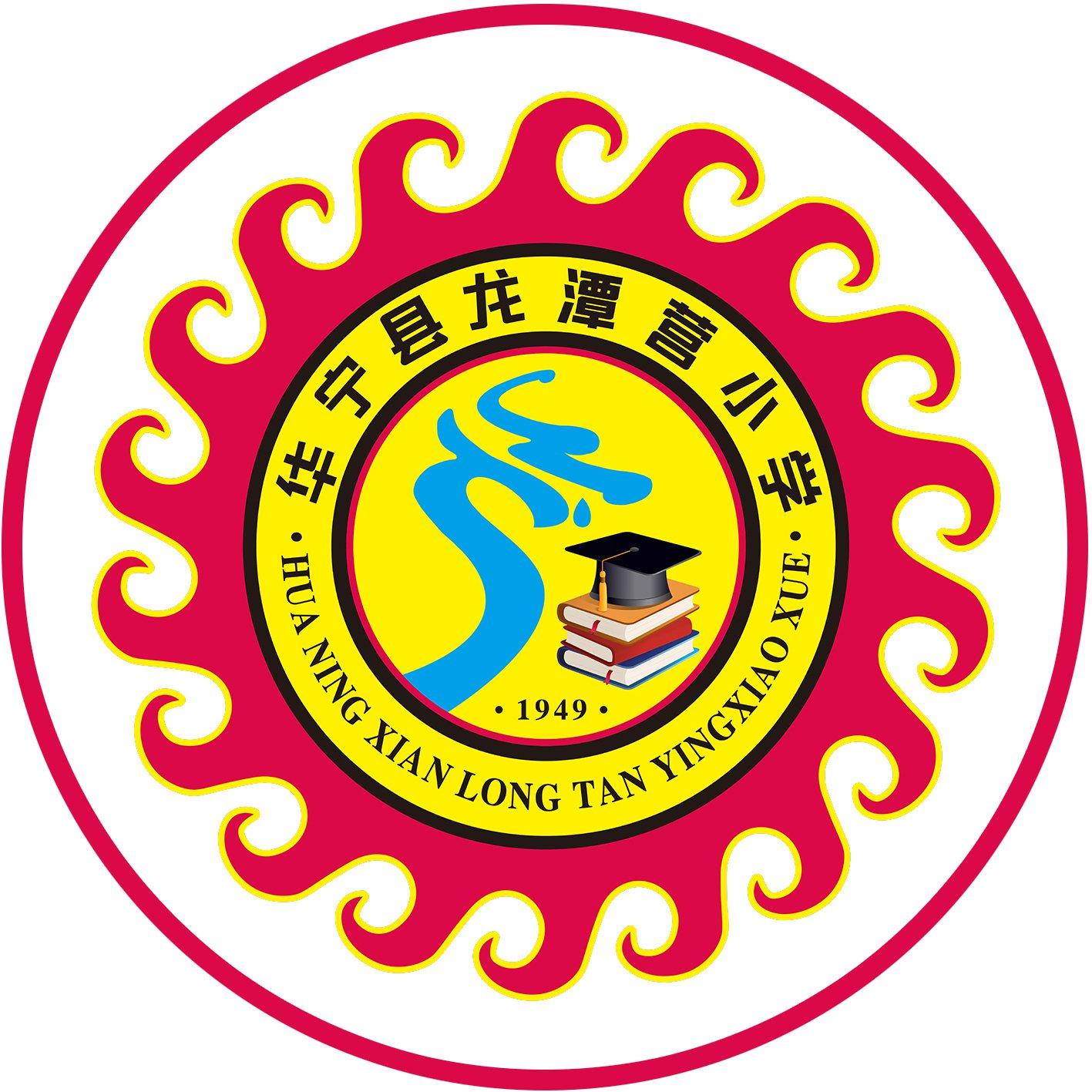 云南龙华宁县龙潭营小学450
